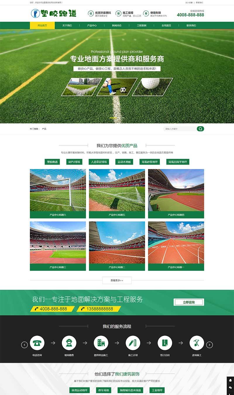 (带手机版数据同步)体育场地塑胶材料类网站织梦模板