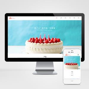 (自适应手机版)响应式蛋糕甜点类网站