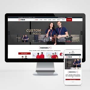(自适应手机版)响应式工作服设计定制类网站织梦模板 HTML5服装正装定做网站源码下载