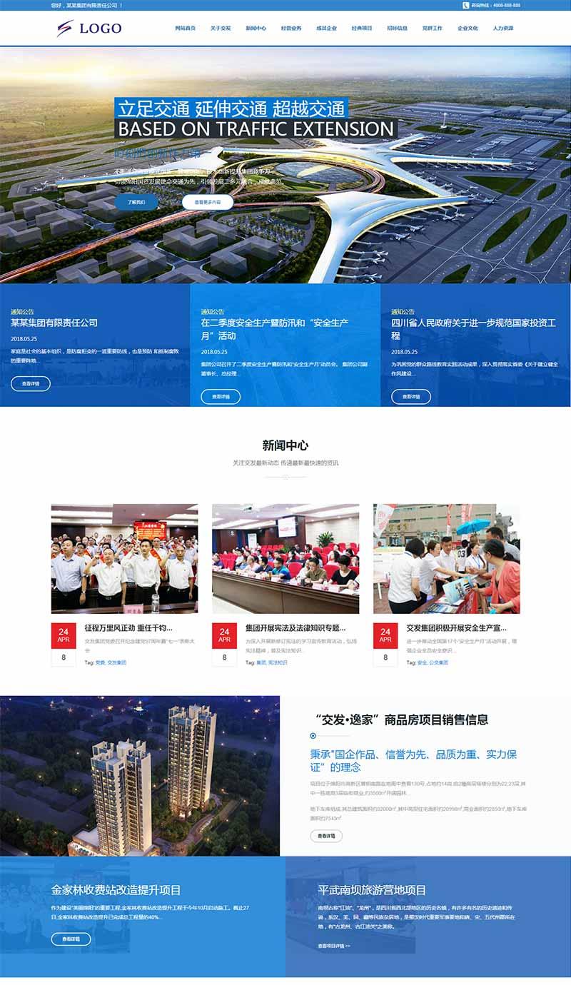 高端大气的交通建筑投资集团响应式静态HTML模板