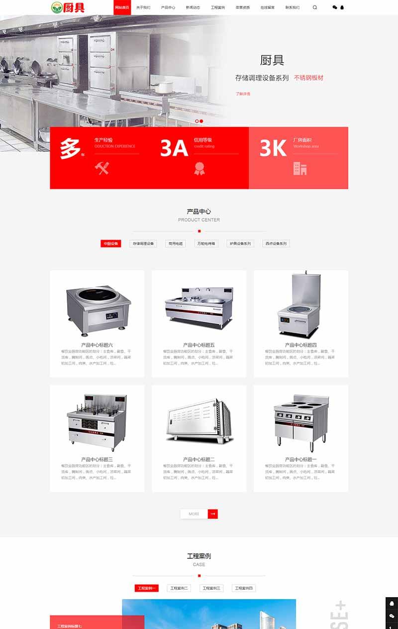 (带手机版数据同步)蒸炉厨具设备系统类网站织梦模板