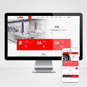 (带手机版数据同步)蒸炉厨具设备系统类网站织梦模板 餐饮厨具设备网站源码下载