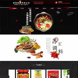 黑色古典的调味品调料公司静态网站HTML模板
