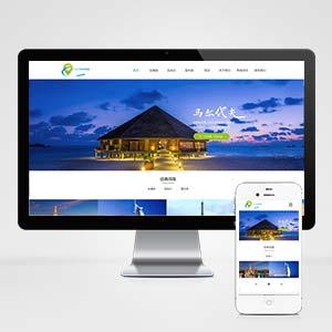 (自适应手机版)响应式旅游公司官网类网站织梦模板 HTML5旅游签证公司网站源码下载