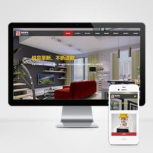 (自适应手机版)响应式装饰工程类网站织梦模板 html5装饰装潢公司网站源码下载
