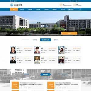蓝色的工程学院大学网站静态html模板