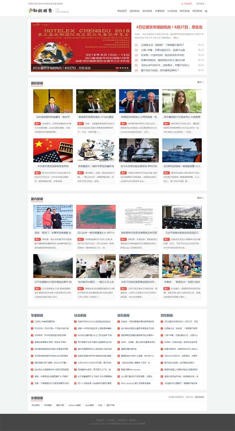(带手机版数据同步)新闻博客类网站织梦模板 新闻文章资讯博客网站源码