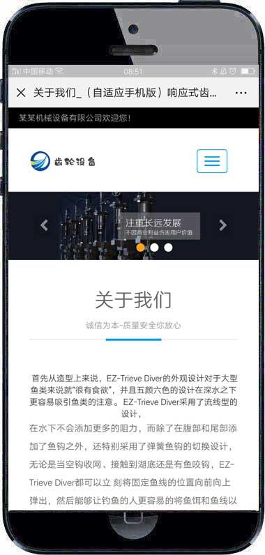 (自适应手机版)响应式齿轮设备类网站织梦模板