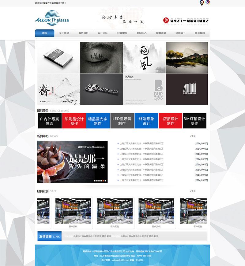 印刷广告设计公司网站静态html模板