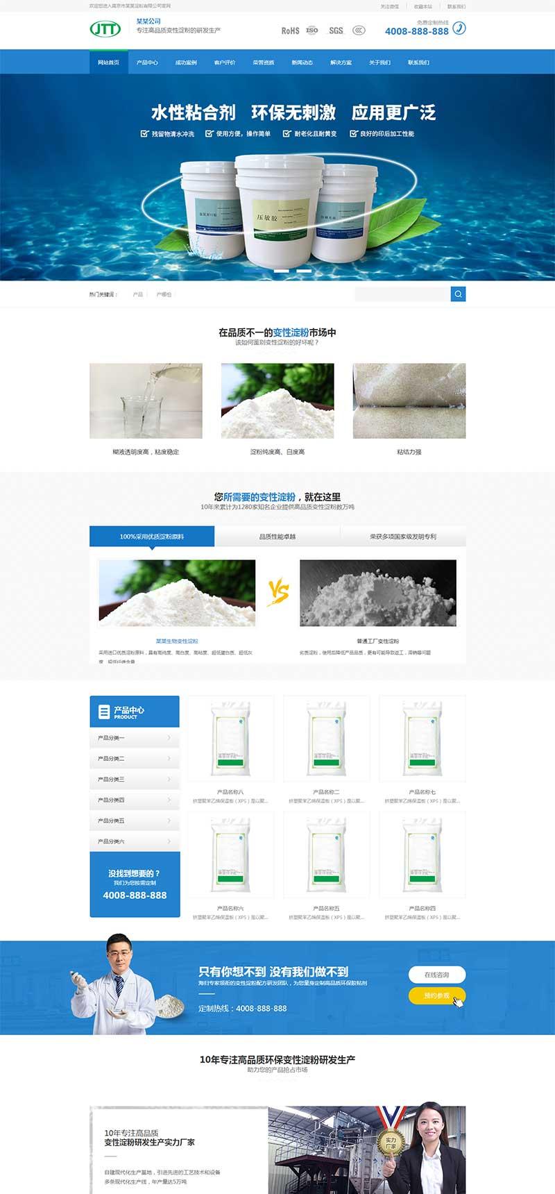 (带手机版数据同步)蓝色营销型淀粉原材料销售网站织梦模板网站源码下载