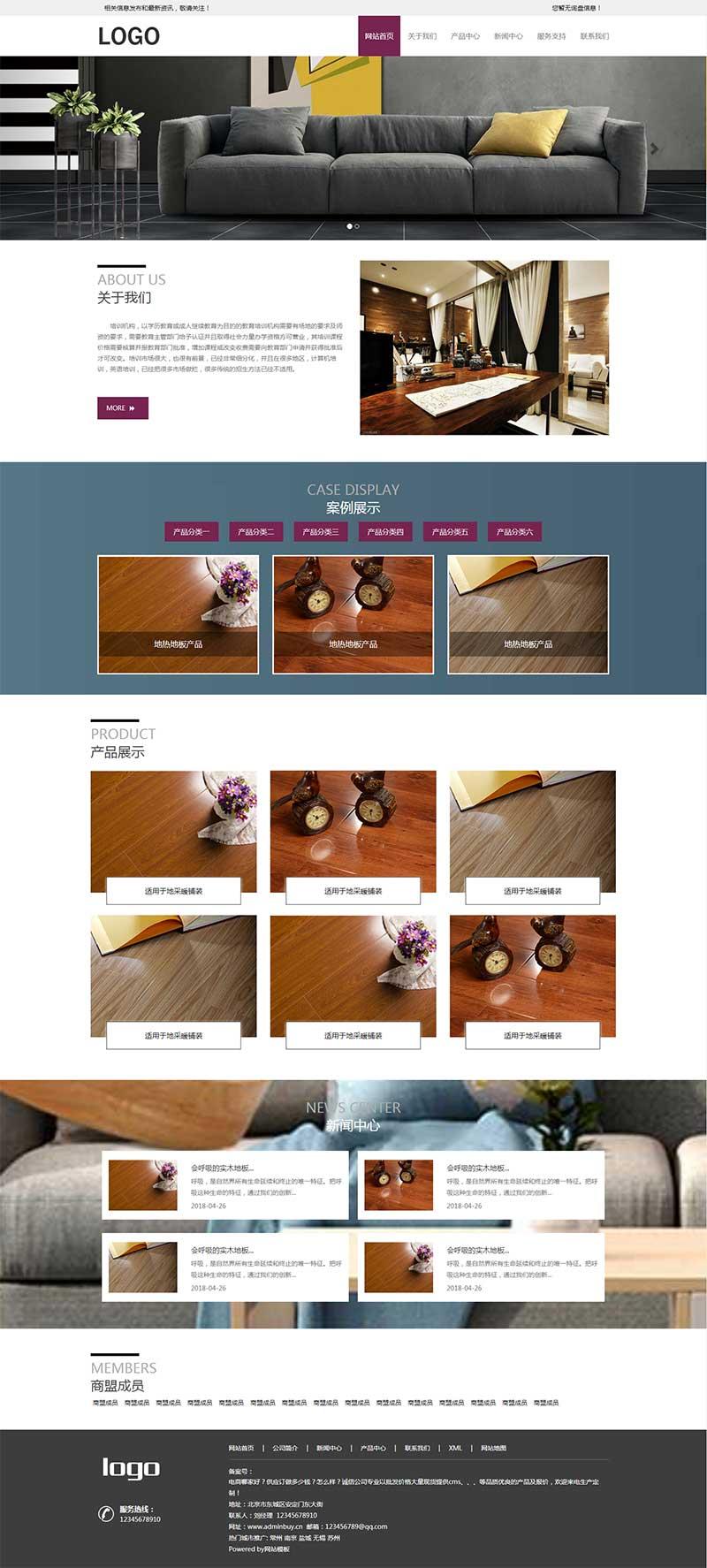 家居实木地板公司静态html响应式网站模板