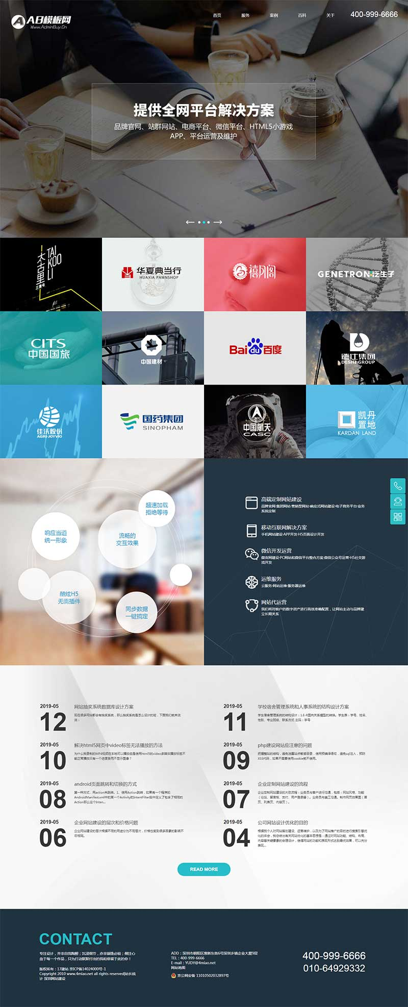 HTML5响应式全屏网络品牌网站建设设计类静态html模板