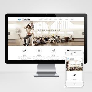 (自适应手机版)响应式品牌策划类网站
