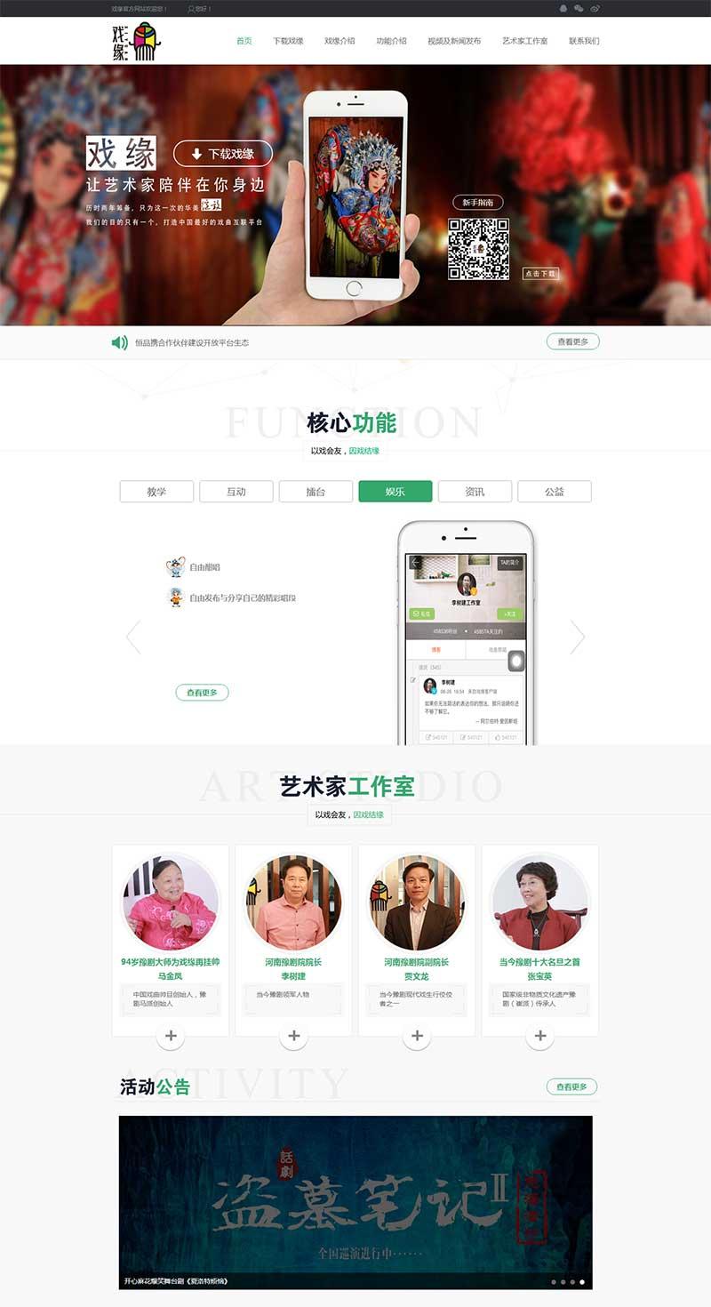 文化传播app软件企业官网静态html爱博体育线路
