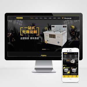 带手机版数据同步)厨房用具用品设备类网站织梦模板 黄黑色厨房电器设备网站源码