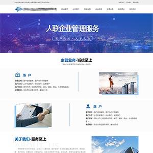企业人事代理服务网站HTML静态模板
