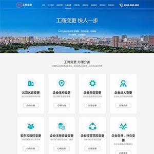 H5高端酷炫的工商注册代账公司官网html模板