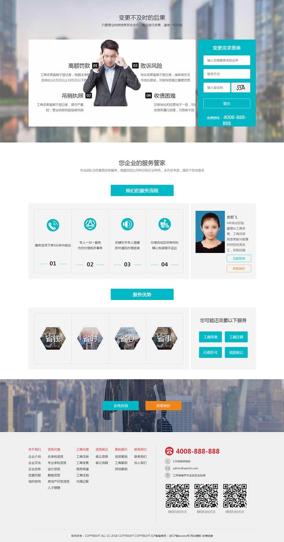 H5高端酷炫的工商注册代账公司官网html爱博体育线路