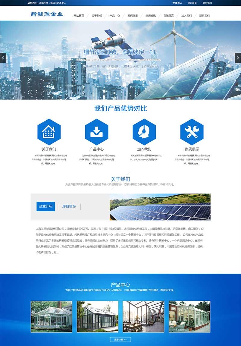 (带手机版数据同步)新能源太阳能光伏系统类网站织梦爱博体育线路 绿色新能源网站源码下载
