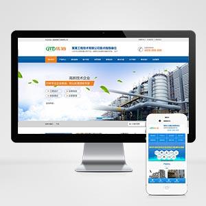 (带手机版数据同步)营销型焦油环保设备类网站织梦模板 蓝色营销型工业设备网站源码下载