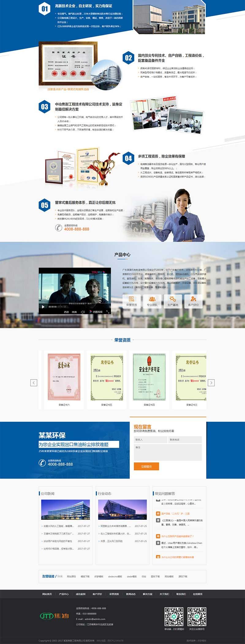 (带手机版数据同步)营销型焦油环保设备类网站织梦爱博体育线路 蓝色营销型工业设备网站源码下载