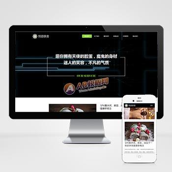 (自适应手机版)响应式美容美体类网站织梦模板 HTML5美容养生会所网站源码下载