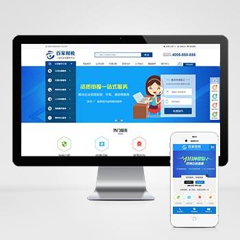 (带手机版数据同步)注册记账财税类织梦网站模板 财务会计公司注册类网站源码下载