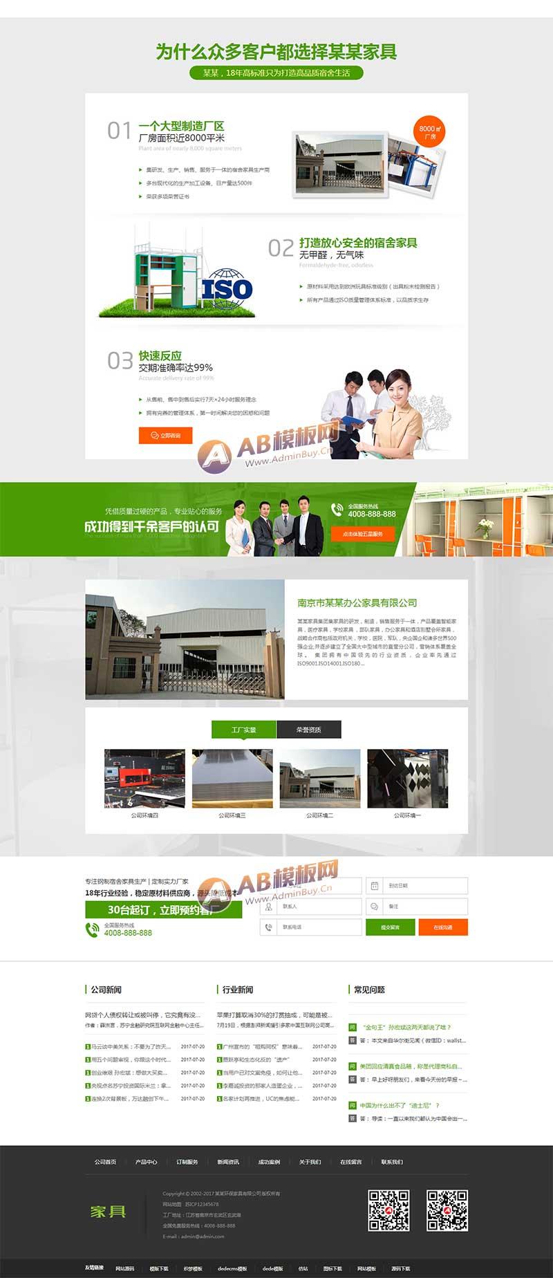 (带手机版数据同步)营销型家具书桌办公桌类网站织梦模板 绿色办公家具销售企业网站源码下载