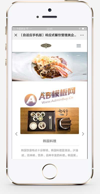 (自适应手机版)响应式餐饮管理类企业网站织梦爱博体育线路 HTML5餐饮加盟网站源码下载