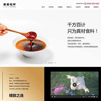 品牌特色餐饮美食HTML静态网站模板