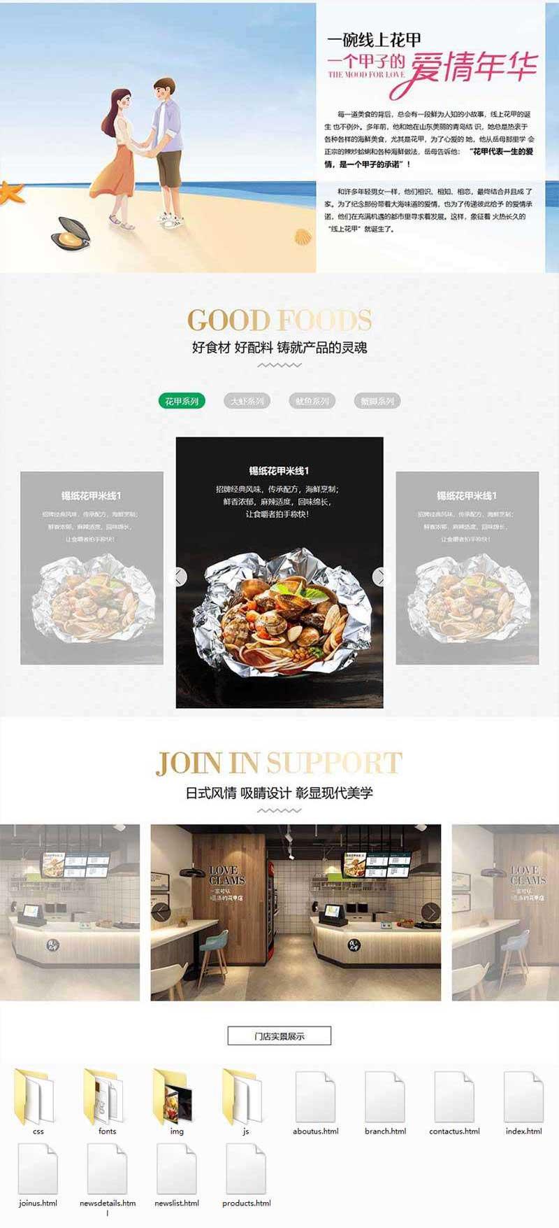 品牌特色餐饮美食HTML静态网站爱博体育线路
