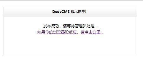 dedecms织梦表单提交做成不跳转并且弹窗提醒