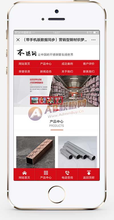 (带手机版数据同步)营销型钢材织梦模板