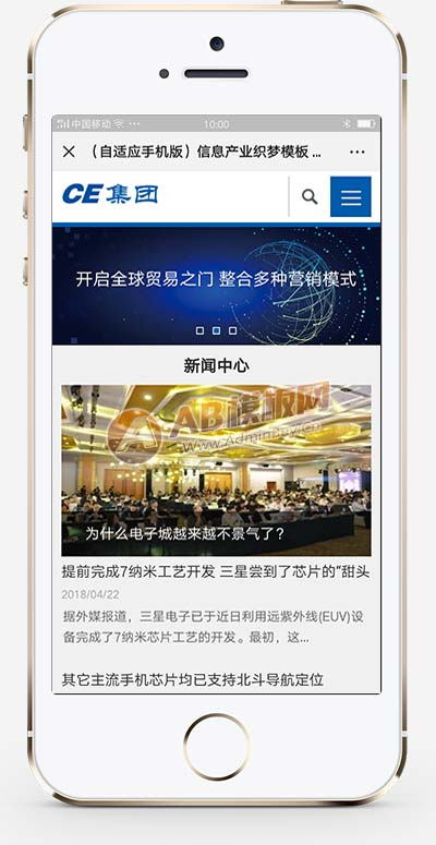 (自适应手机版)信息产业织梦爱博体育线路 响应式HTML5信息产业企业集团网站源码下载