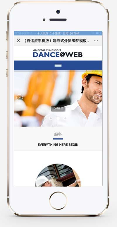 (自适应手机版)响应式外贸织梦爱博体育线路 HTML5蓝色高端简洁外贸企业公司网站源码下载