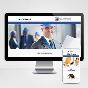 (自适应手机版)响应式外贸织梦模板 HTML5蓝色高端简洁外贸企业公司网站源码下载