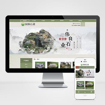 (带手机版数据同步)中国风古典园林石业织梦爱博体育线路 水墨风格园林艺术网站源码下载