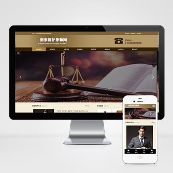 (自适应手机版)响应式刑事辩护律师资讯网站织梦模板 律师事务所网站源码下载