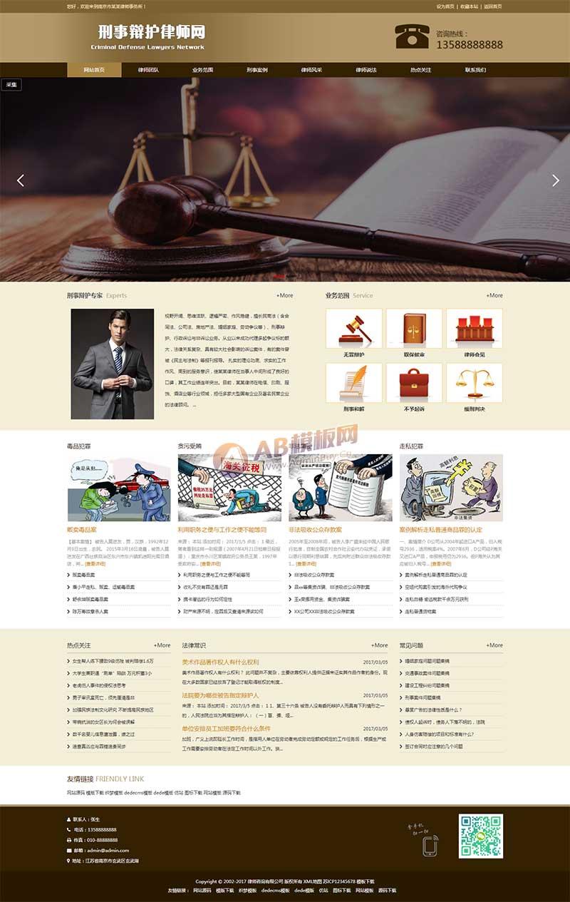 (自适应手机版)响应式刑事辩护律师资讯网站织梦爱博体育线路 律师事务所网站源码下载