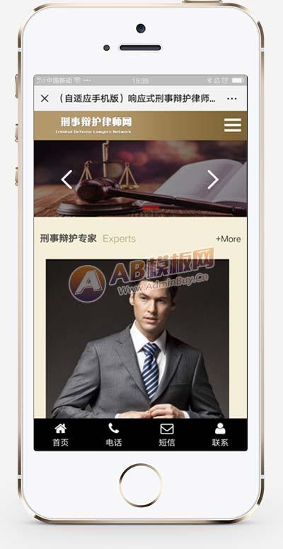 (自适应手机版)响应式刑事辩护律师资讯网站织梦模板