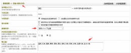织梦在PHP7更改内容模型select|radio|checkbox类型字段时附加表无法更新