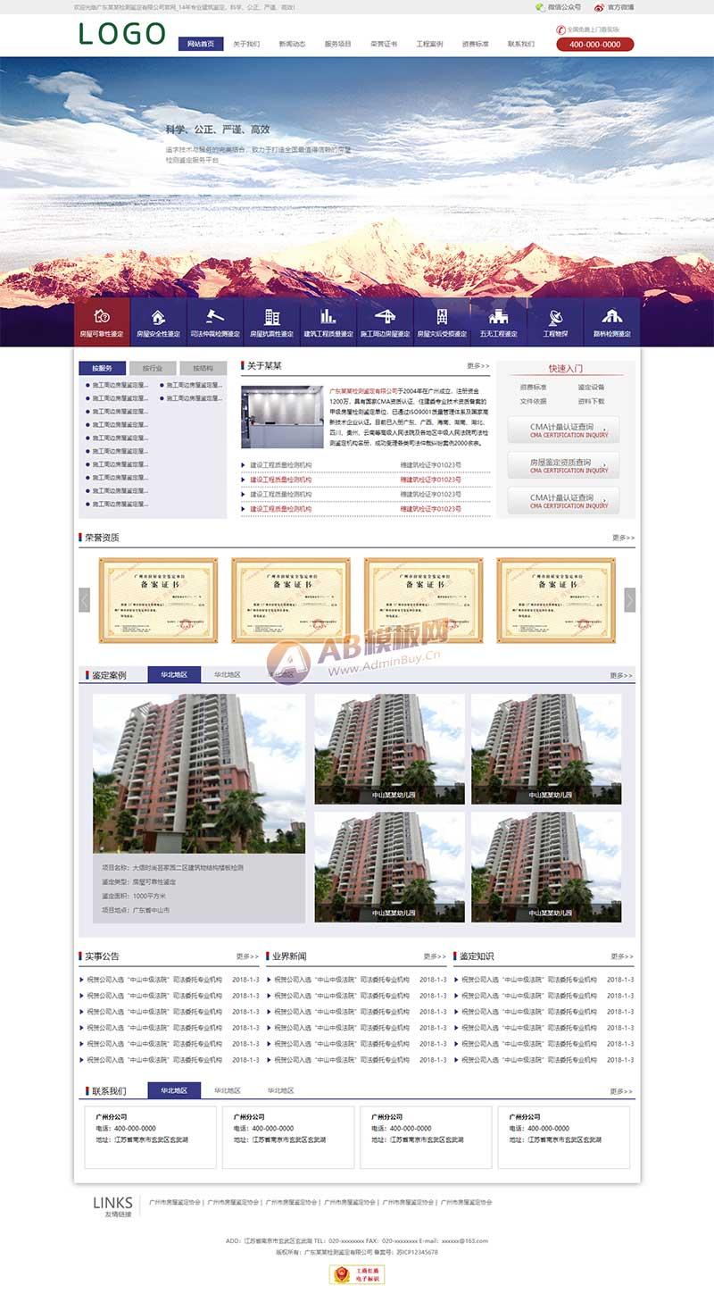 建筑工程检测鉴定公司静态html网站模板