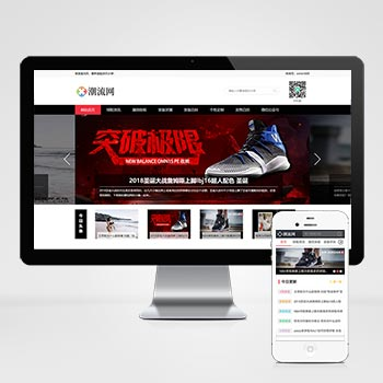 (带手机版数据同步)潮牌鞋潮流资讯类网站织梦模板 球鞋运动装备新闻资讯网站源码下载
