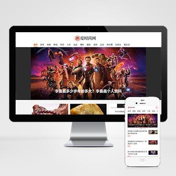 (带手机版数据同步)时尚新闻资讯类网站织梦模板 娱乐新闻资讯类网站源码
