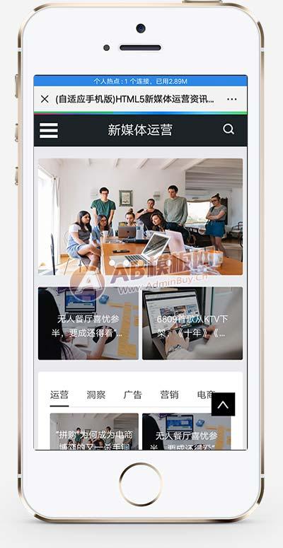 (自适应手机版)HTML5新媒体运营资讯类网站织梦爱博体育线路 响应式科技互联网新闻资讯网站源码