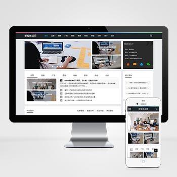 (自适应手机版)HTML5新媒体运营资讯类网站织梦模板 响应式科技互联网新闻资讯网站源码