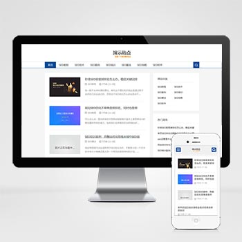 (自适应手机版)响应式SEO教程资讯类网站织梦模板 SEO博客优化网站源码下载