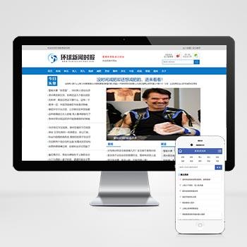 (PC+WAP)新闻时报资讯类网站织梦模板