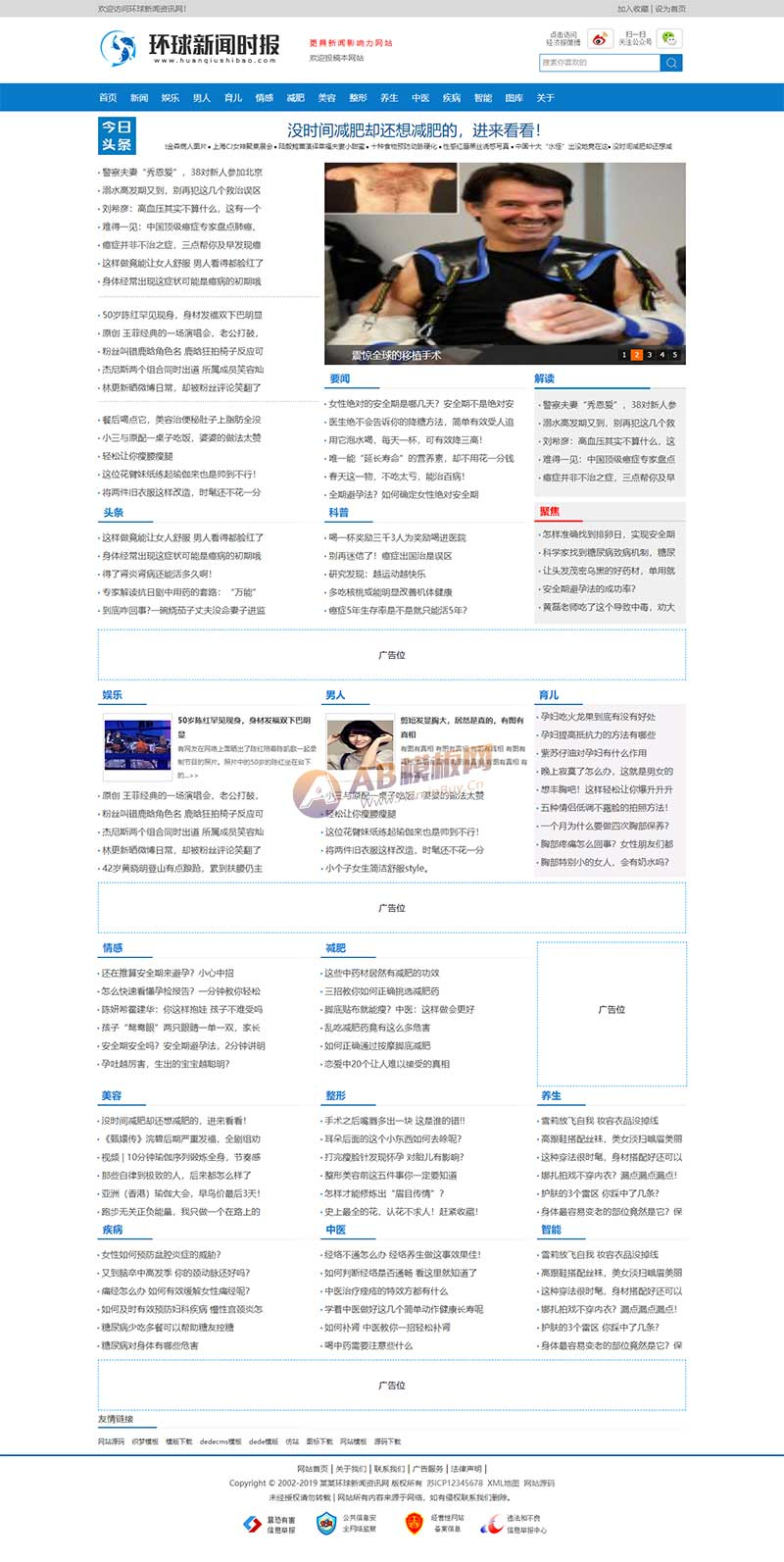 新闻时报资讯类网站织梦爱博体育线路 新闻资讯门户网站源码下载