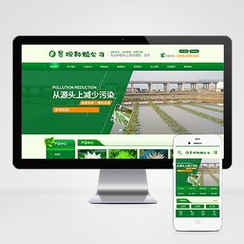 (带手机版数据同步)绿色景观树木种植类织梦网站模板 景观绿植苗木农业种植网站源码下载